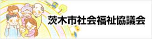 茨木市社会福祉協議会
