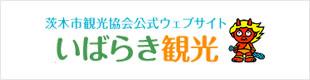 一般社団法人茨木市観光協会