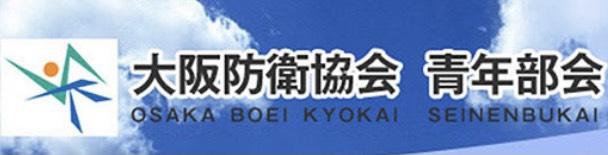 大阪防衛協会青年部会